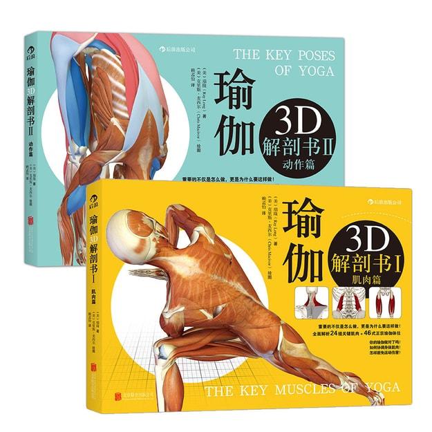 商品详情 - 瑜伽3D解剖书:肌肉篇+动作篇(套装共2册) - image  0