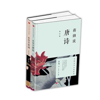 蒋勋说唐诗(修订版)+蒋勋说宋词(修订版 套装共2册)