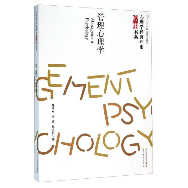 商品详情 - 管理心理学 - image  0