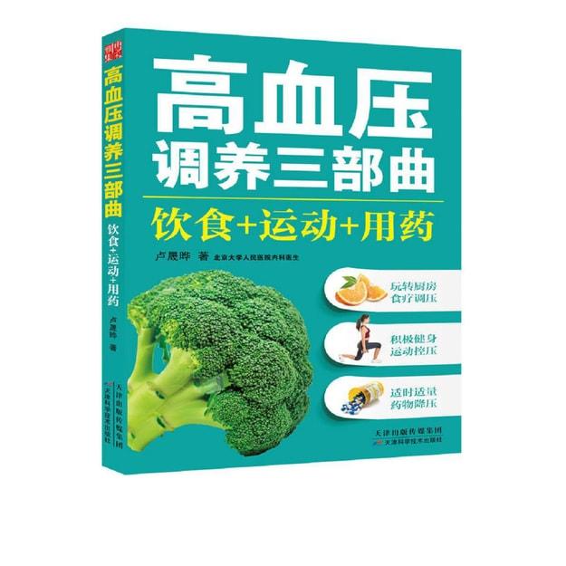 商品详情 - 高血压调养三部曲:饮食+运动+用药 - image  0