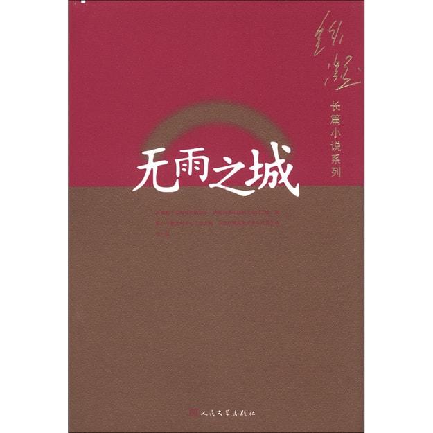 商品详情 - 铁凝长篇小说系列:无雨之城 - image  0