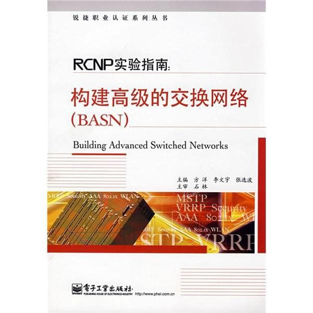商品详情 - 锐捷职业认证系列丛书·PCNP实验指南:构建高级的交换网络(BASN) - image  0
