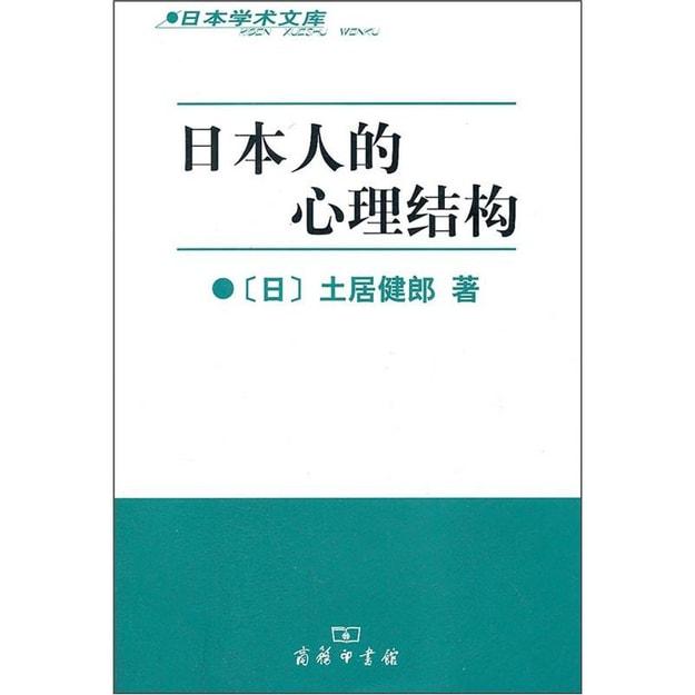 商品详情 - 日本人的心理结构 - image  0