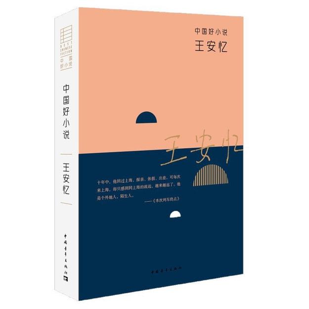 商品详情 - 中国好小说:王安忆 - image  0