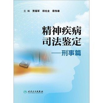 精神疾病司法鉴定·刑事篇