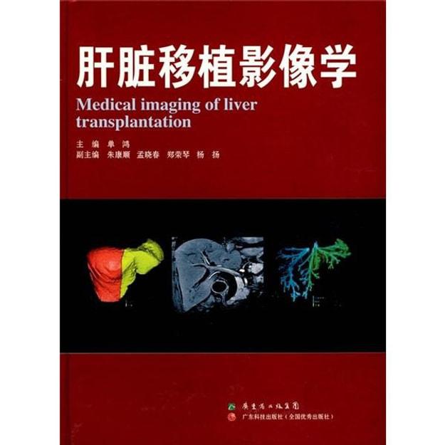 商品详情 - 肝脏移植影像学 - image  0