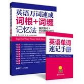 英语万词速成:词根+词缀记忆法(第3版 强化练习+单词例句MP3 附英语单词速记手册)