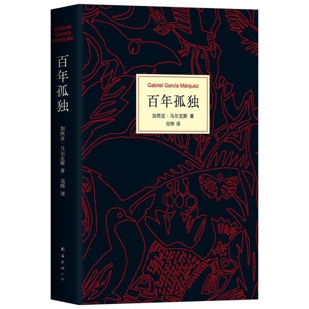 商品详情 - 马尔克斯:百年孤独(50周年纪念版) - image  0