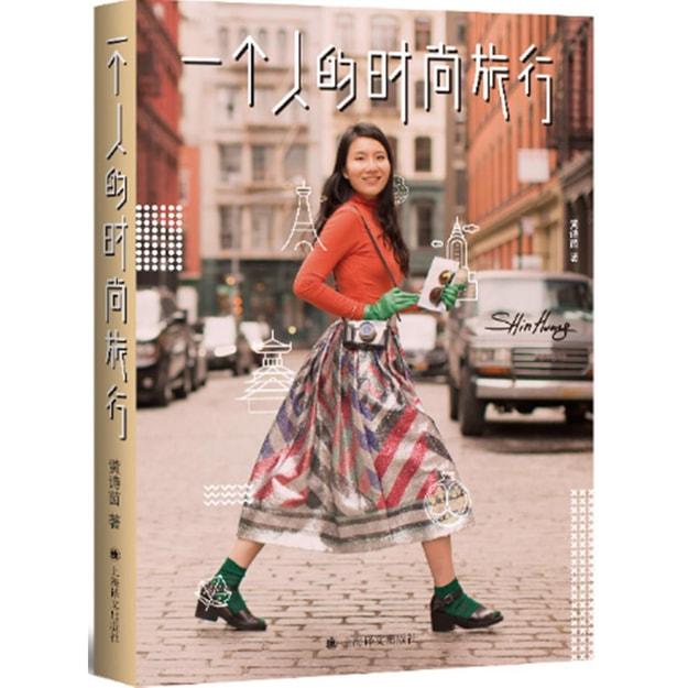 商品详情 - 一个人的时尚旅行 - image  0