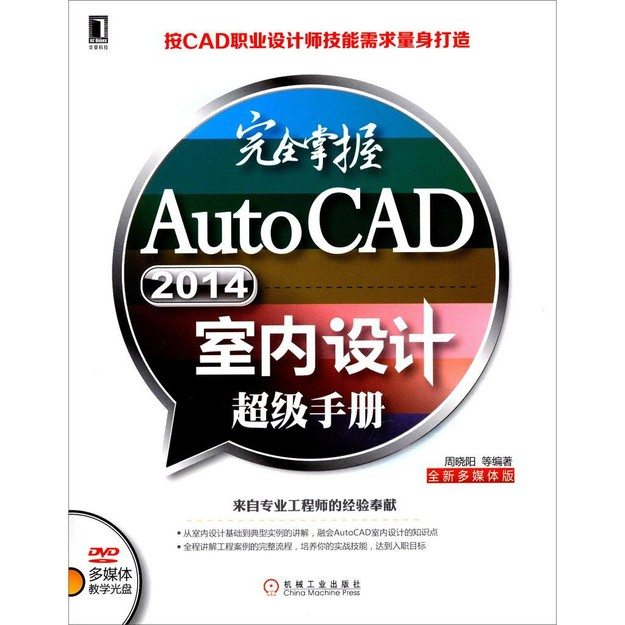 商品详情 - 完全掌握AutoCAD 2014室内设计超级手册 - image  0