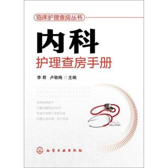临床护理查房丛书:内科护理查房手册