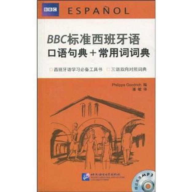 商品详情 - BBC标准西班牙语口语句典+常用词词典(附MP3光盘1张) - image  0