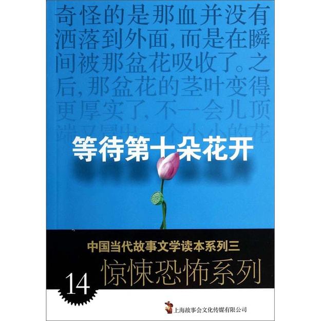 商品详情 - 中国当代故事文学读本系列三·惊悚恐怖系列14:等待第十朵花开 - image  0