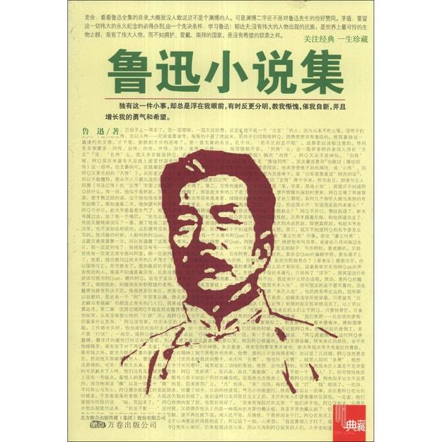 商品详情 - 典藏:鲁迅小说集 - image  0