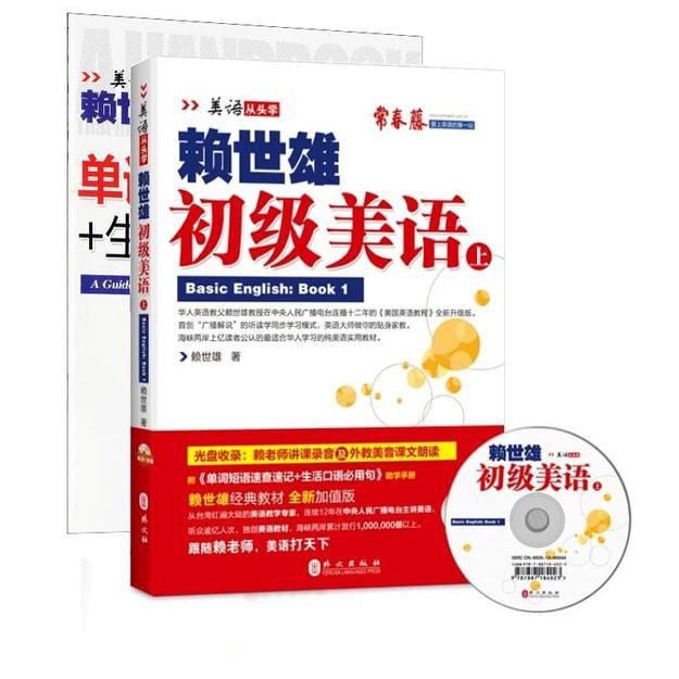 商品详情 - 初级美语(上·新版)(附盘+助学手册) - image  0