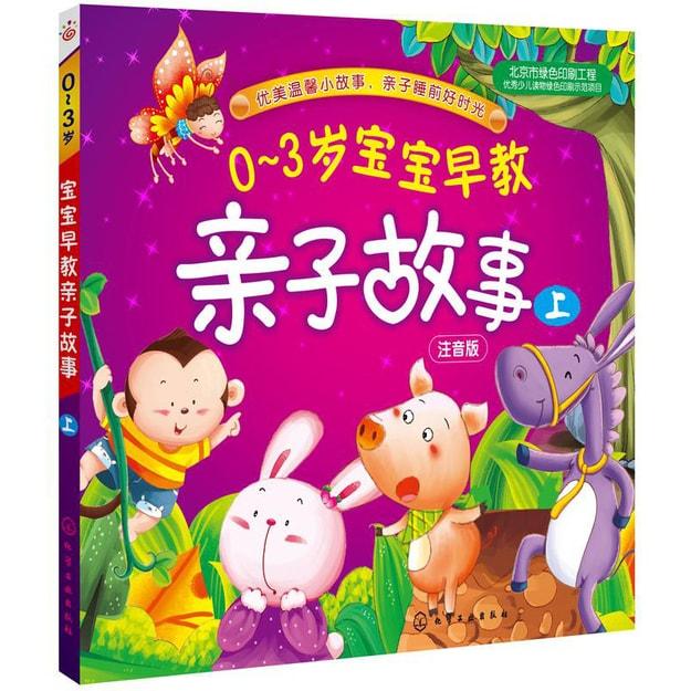 商品详情 - 0~3岁宝宝早教亲子故事(上 注音版) - image  0