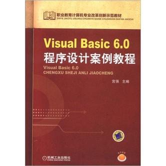 职业教育计算机专业改革创新示范教材:Visual Basic 6.0程序设计案例教程