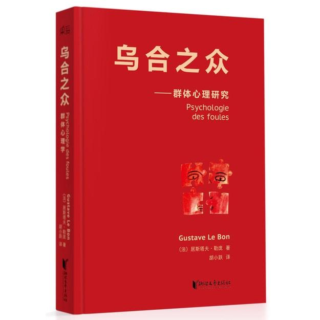 商品详情 - 乌合之众:群体心理研究(法文直译经典版) - image  0