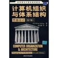 世界著名计算机教材精选·计算机组织与体系结构:性能设计(第7版)