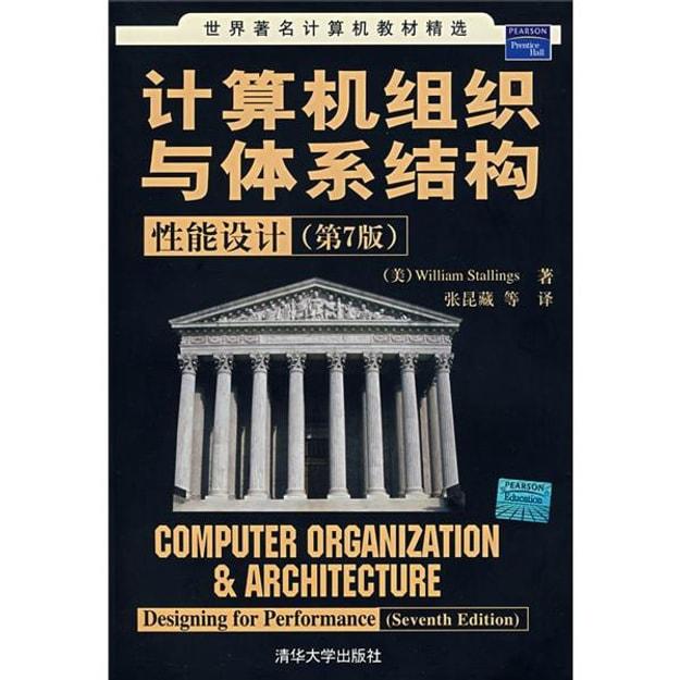 商品详情 - 世界著名计算机教材精选·计算机组织与体系结构:性能设计(第7版) - image  0