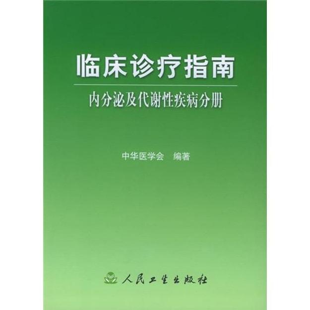 商品详情 - 临床诊疗指南·内分泌及代谢性疾病分册 - image  0