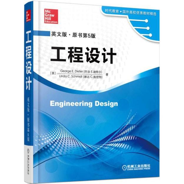 商品详情 - 工程设计 Engineering Design(英文版 原书第5版) - image  0