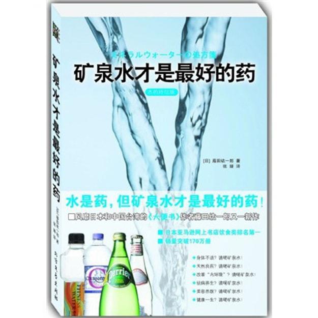 商品详情 - 矿泉水才是最好的药(水的终结版) - image  0