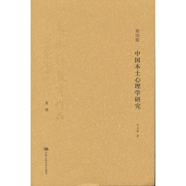 商品详情 - 中国本土心理学研究 - image  0