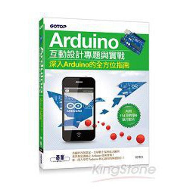 商品详情 - 【繁體】Arduino互動設計專題與實戰(深入Arduino的全方位指南) (附114段教學與執行影片/範例程式檔) - image  0