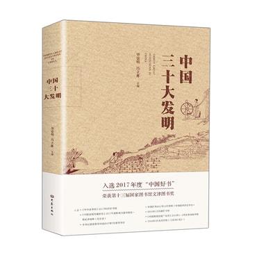 中国三十大发明 2017中国好书 获奖作品