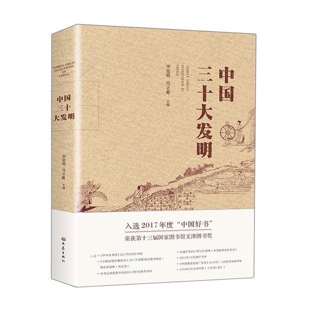 商品详情 -  中国三十大发明 2017中国好书 获奖作品 - image  0