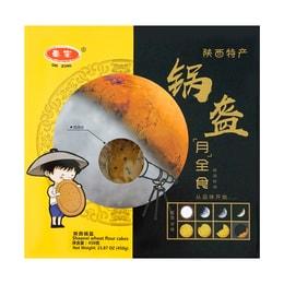 秦宗 陕西锅盔 陕西特产 【线上首发】450g