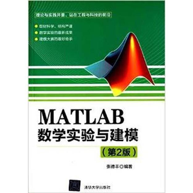 商品详情 - MATLAB数学实验与建模(第2版) - image  0