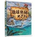 彩书坊:地球奥秘大百科(珍藏版)