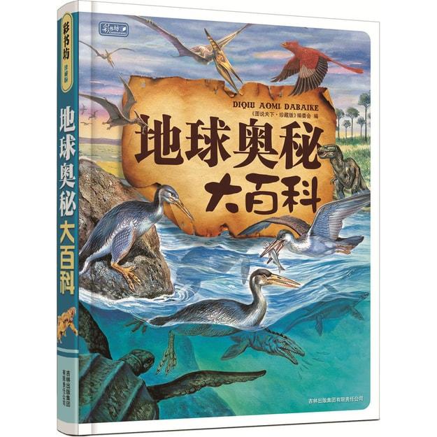 商品详情 - 彩书坊:地球奥秘大百科(珍藏版) - image  0