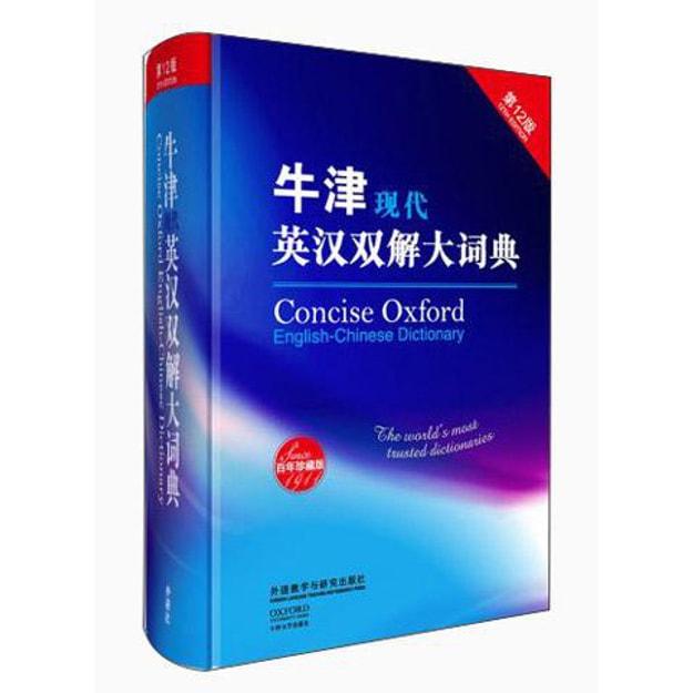 商品详情 - 牛津现代英汉双解大词典(第12版) - image  0
