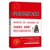 中国居民膳食指南(2013版)