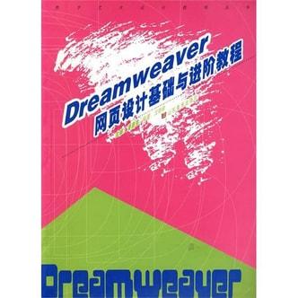数字艺术设计教程丛书:Dreamweaver网页设计基础与进阶教程