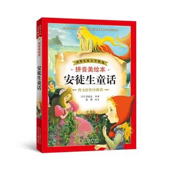 世界儿童文学精选:安徒生童话(拼音美绘本)