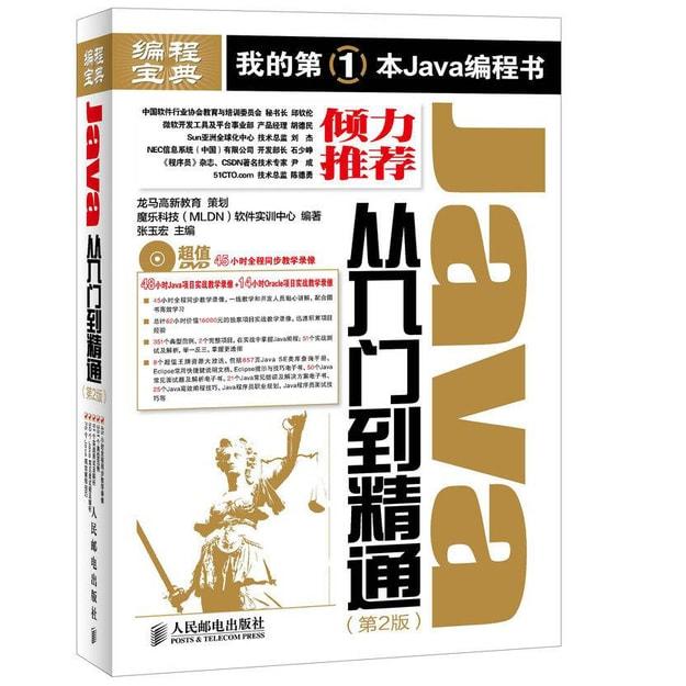 商品详情 - Java从入门到精通(第2版) - image  0
