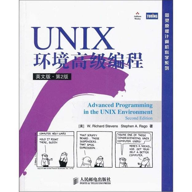 商品详情 - UNIX环境高级编程(英文版)(第2版) - image  0