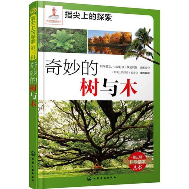 商品详情 - 指尖上的探索--奇妙的树与木(附显隐卡) - image  0