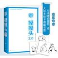 乖,摸摸头2.0 大冰作品 京东专享大冰随机签名或手绘卡通藏书票