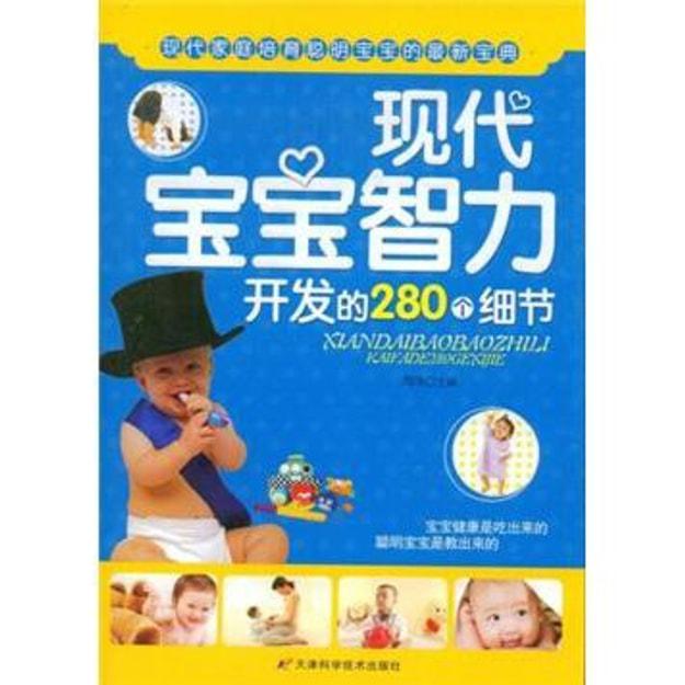 商品详情 - 现代宝宝智力开发的280个细节 - image  0
