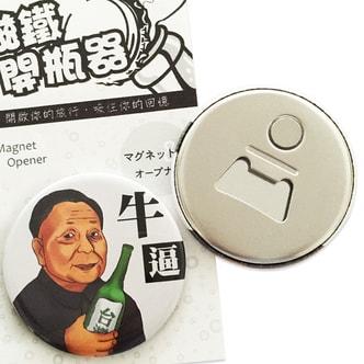 台湾IMUG 磁铁开瓶器 干杯人物系列  #邓小平 全場88折