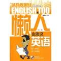 懒人也能说英语(第3版)