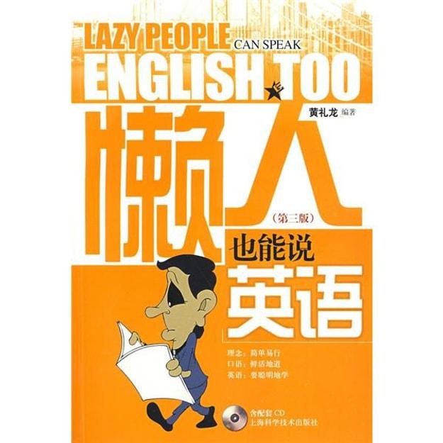 商品详情 - 懒人也能说英语(第3版) - image  0