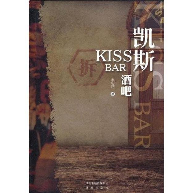 商品详情 - 凯斯酒吧 - image  0
