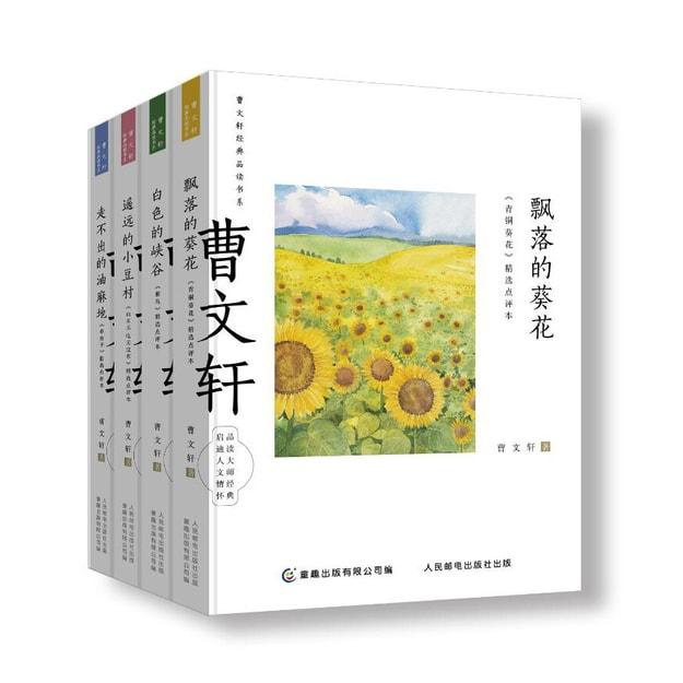 商品详情 - 曹文轩经典品读书系(套装共4册) - image  0