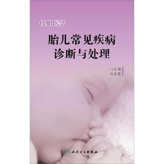 母胎医学·胎儿常见疾病诊断与处理